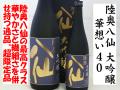 陸奥八仙 大吟醸 華想い40 日本酒通販 日本酒ショップくるみや