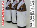 陸奥八仙 シルバーラベル 吟醸あらばしり無濾過生原酒 地酒通販 日本酒ショップくるみや