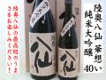 陸奥八仙 純米大吟醸 華想い40 八戸の地酒通販 日本酒ショップくるみや