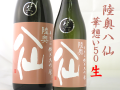 陸奥八仙 純米大吟醸 華想い 無濾過生原酒 八戸の地酒通販 日本酒ショップくるみや