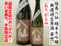 陸奥八仙 純米大吟醸 華想い 無濾過生原酒おりがらみ 日本酒通販 日本酒ショップくるみや