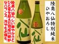 陸奥八仙 ひやおろし特別純米無濾過原酒 日本酒通販 日本酒ショップくるみや