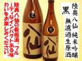 陸奥八仙 純米吟醸 無濾過生原酒 通称「黒」日本酒通販 日本酒ショップくるみや