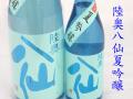 陸奥八仙 夏吟醸 ブルーラベル 青森の地酒通販 日本酒ショップくるみや