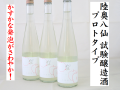 陸奥八仙 プロトタイプprototype2016 試験醸造酒 八戸の地酒通販 日本酒ショップくるみや