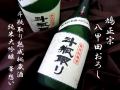 鳩正宗 八甲田おろし 斗瓶取り熟成秘蔵酒純米大吟醸華想い 日本酒通販 日本酒ショップくるみや