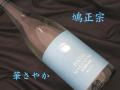 鳩正宗 特別純米酒 華さやか仕込 十和田の地酒通販 日本酒ショップくるみや