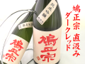 鳩正宗 直汲み ダークレッド 純米吟醸生酒 十和田の地酒通販 日本酒ショップくるみや
