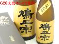 鳩正宗 華想い 純米大吟醸 十和田の地酒通販 日本酒ショップくるみや