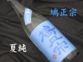 鳩正宗 夏純 特別純米酒 オーシャンブルー 十和田の地酒通販 日本酒ショップくるみや