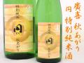 廣喜ひろき 秋あがり 円 特別純米酒 日本酒通販 日本酒ショップくるみや