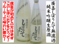 廣喜(ひろき)しぼりたて 無濾過純米吟醸生原酒 日本酒通販 日本酒ショップくるみや