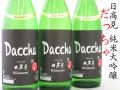 日高見 純米大吟醸  Dacchaだっちゃ 宮城の地酒通販 日本酒ショップくるみや