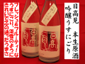 日高見 吟醸うすにごり本生原酒 日本酒通販 日本酒ショップくるみや