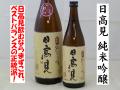 日高見 純米吟醸 宮城県石巻市 平孝酒造 日本酒通販 日本酒ショップくるみや