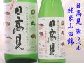 日高見 純米山田錦 魚ラベル 宮城の地酒通販 日本酒ショップくるみや