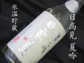 日高見 夏吟 氷温貯蔵 吟醸酒 宮城の地酒通販 日本酒ショップくるみや