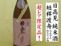 日高見 純米酒 短稈渡舟 日本酒通販 日本酒ショップくるみや