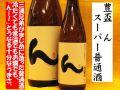 豊盃 ん スーパー普通酒 日本酒通販 日本酒ショップくるみや