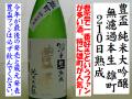豊盃 純米大吟醸 無濾過本生210日熟成 雄町 日本酒通販 日本酒ショップくるみや