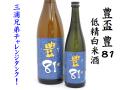 豊盃 豊81(ほうはい)低精白米酒 チャレンジタンク 津軽の地酒通販 日本酒ショップくるみや