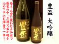 豊盃 大吟醸 日本酒通販 日本酒ショップくるみや