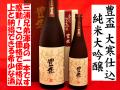 豊盃 大寒仕込 純米大吟醸 山田錦仕込 日本酒通販 日本酒ショップくるみや