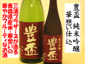 豊盃 純米吟醸 華想い仕込 日本酒通販 日本酒ショップくるみや