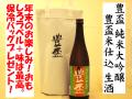 豊盃 レインボー 純米大吟醸生酒 豊盃米仕込 720ml 日本酒通販 日本酒ショップくるみや