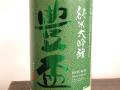豊盃 純米大吟醸 おりがらみ生酒 豊盃米49 弘前の地酒通販 日本酒ショップくるみや