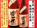 豊盃 純米しぼりたて無濾過生原酒 日本酒通販 日本酒ショップくるみや一番人気の日本酒です。