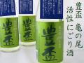 豊盃 亀の尾活性にごり酒 純米酒 弘前の地酒通販 日本酒ショップくるみや