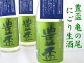 豊盃 亀の尾 にごり生酒 弘前の地酒通販 日本酒ショップくるみや