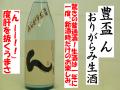 豊盃 ん おりがらみ生酒 スーパー普通酒 日本酒通販 日本酒ショップくるみや