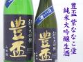 豊盃 純米大吟醸 山田錦48 生酒 紫ななこ塗 弘前の地酒通販 日本酒ショップくるみや