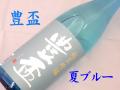 豊盃 純米吟醸 夏ブルー 青森の地酒通販 日本酒ショップくるみや
