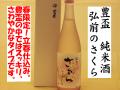 豊盃 純米酒 弘前のさくら 日本酒通販 日本酒ショップくるみや