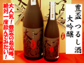 豊盃 つるし酒 大吟醸 日本酒通販 日本酒ショップくるみや