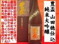 豊盃 純米大吟醸 山田穂仕込20BY 日本酒通販 日本酒ショップくるみや