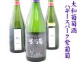 大和葡萄酒 ハギースパーク大阪紫葡萄 スパークリングワイン 日本酒ショップくるみや