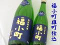 福小町 特別純米酒 雄町仕込 秋田の地酒通販 日本酒ショップくるみや