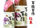薩摩芋焼酎 百姓百作 紅東 芋焼酎通販 日本酒ショップくるみや