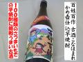 百姓百作 古酒こなほまれ(農林52号)かめ壺仕込芋焼酎通販 日本酒ショップくるみや