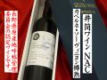 井筒ワイン NACカベルネ・ソーヴィニヨン 樽熟2012 赤ワイン フルボディ ワイン通販 日本酒ショップくるみや