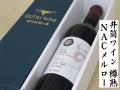井筒ワイン NACメルロー 樽熟2012 日本ワイン通販 日本酒ショップくるみや