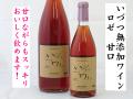 井筒いづつ無添加ワイン ロゼ 甘口 ワイン通販 日本酒ショップくるみや
