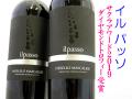 イル パッソ ネレッロ・マスカレーゼ サクラアワード2019ダイヤモンドトロフィー受賞  シチリア産 日本酒ショップくるみや