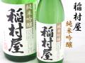 稲村屋 純米吟醸 青森県黒石市・鳴海醸造店の地酒通販 日本酒ショップくるみや