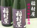 稲村屋 純米吟醸生原酒 無垢 青森県黒石市・鳴海醸造店の地酒通販 日本酒ショップくるみや