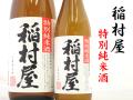 稲村屋 特別純米酒 青森県黒石市・鳴海醸造店の地酒通販 日本酒ショップくるみや